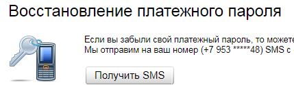 Как восстановить пароль для платежей для Яндекс.Деньги: шаг 3
