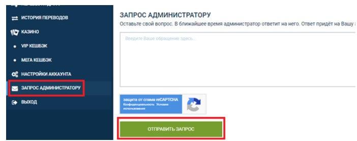 Обращение в техподдержку при задержке перевода
