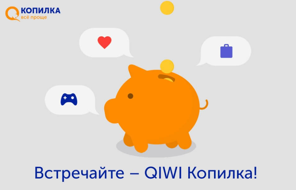 Киви-копилка как услуга от платежной системы QIWI