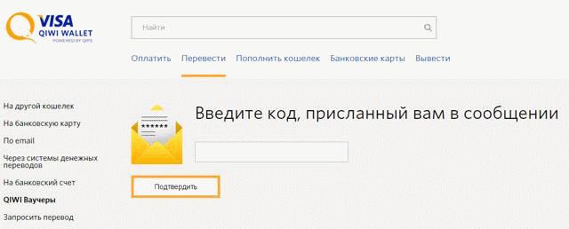 Место хранения данных о выполненных переводах