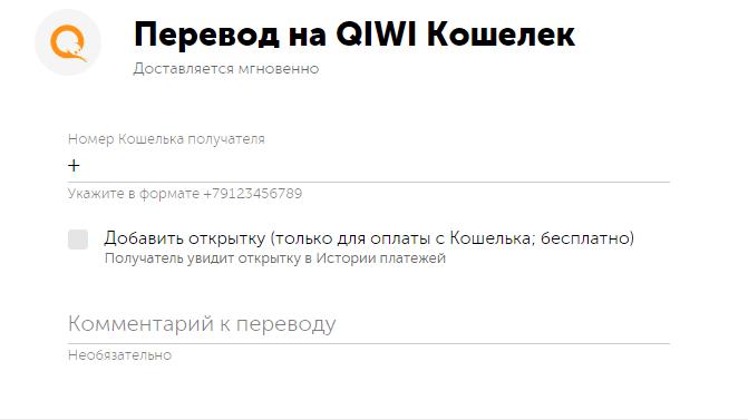 Как произвести денежный перевод через сервис QIWI: шаг 2
