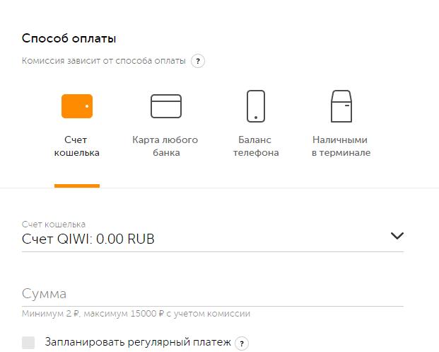 Как оплачивать Интернет через QIWI: шаг 3