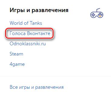 Как купить голоса «ВКонтакте» через QIWI-кошелек: шаг 1