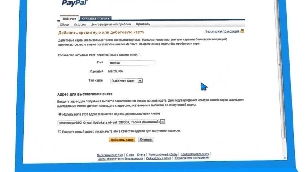 Как привязать бумажник PayPal к Киви и пополнить счет