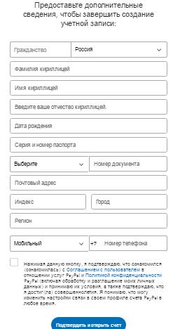 Указание страны проживания, электронного адреса и пароля