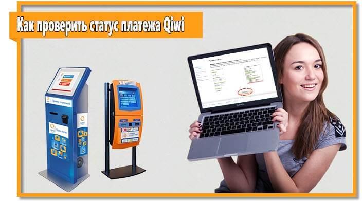 Способы проверки платежа Киви