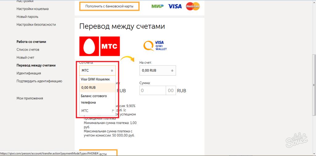 Перевод денег с МТС на киви-кошелек через личный кабинет: шаг 3