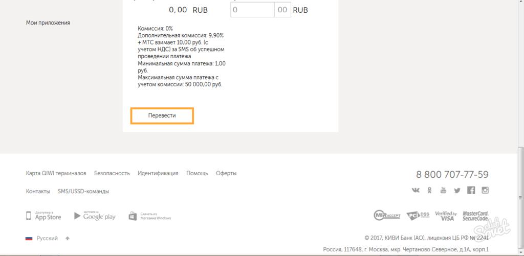 Перевод денег с МТС на киви-кошелек через личный кабинет: шаг 5