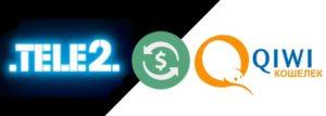 Перевод денег с Теле2 на Киви