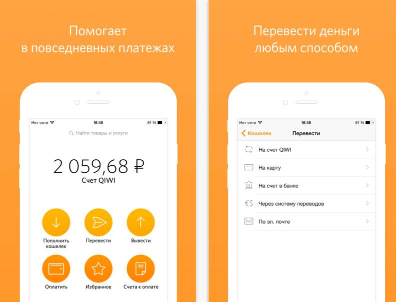 Особенности мобильного приложения