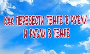 Как в платежной системе Киви перевести тенге в рубли