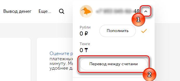 Перевод между счетами одного пользователя