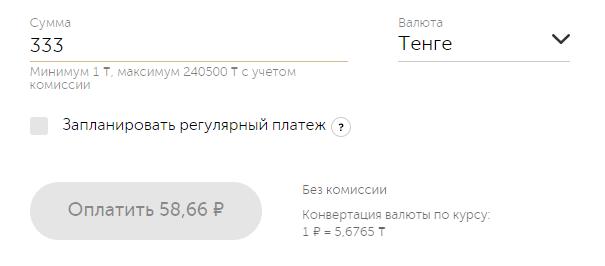 Перевод на другой Киви-кошелек