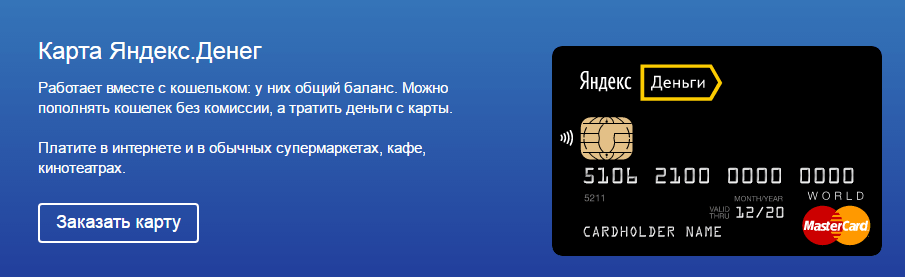 Преимущества карты Яндекс.Деньги