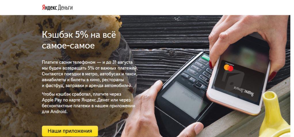 cashback для Яндекс.Деньги