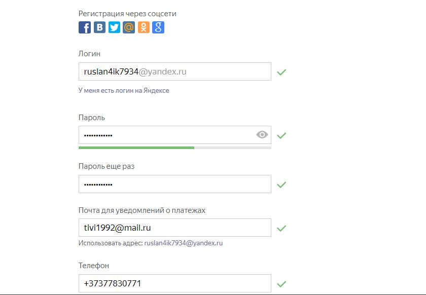Создание кошелька Яндекс.Деньги: шаг 1