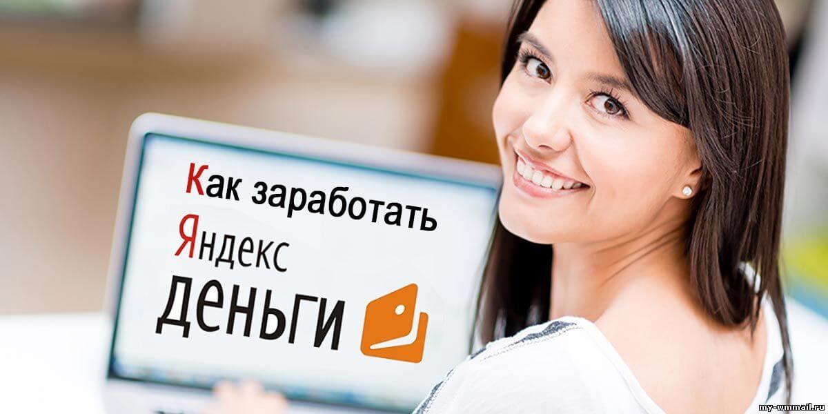 Заработок на Яндекс.Деньги с вложениями и без