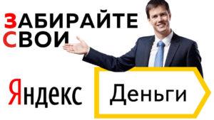 Заработок на Яндекс.Деньги
