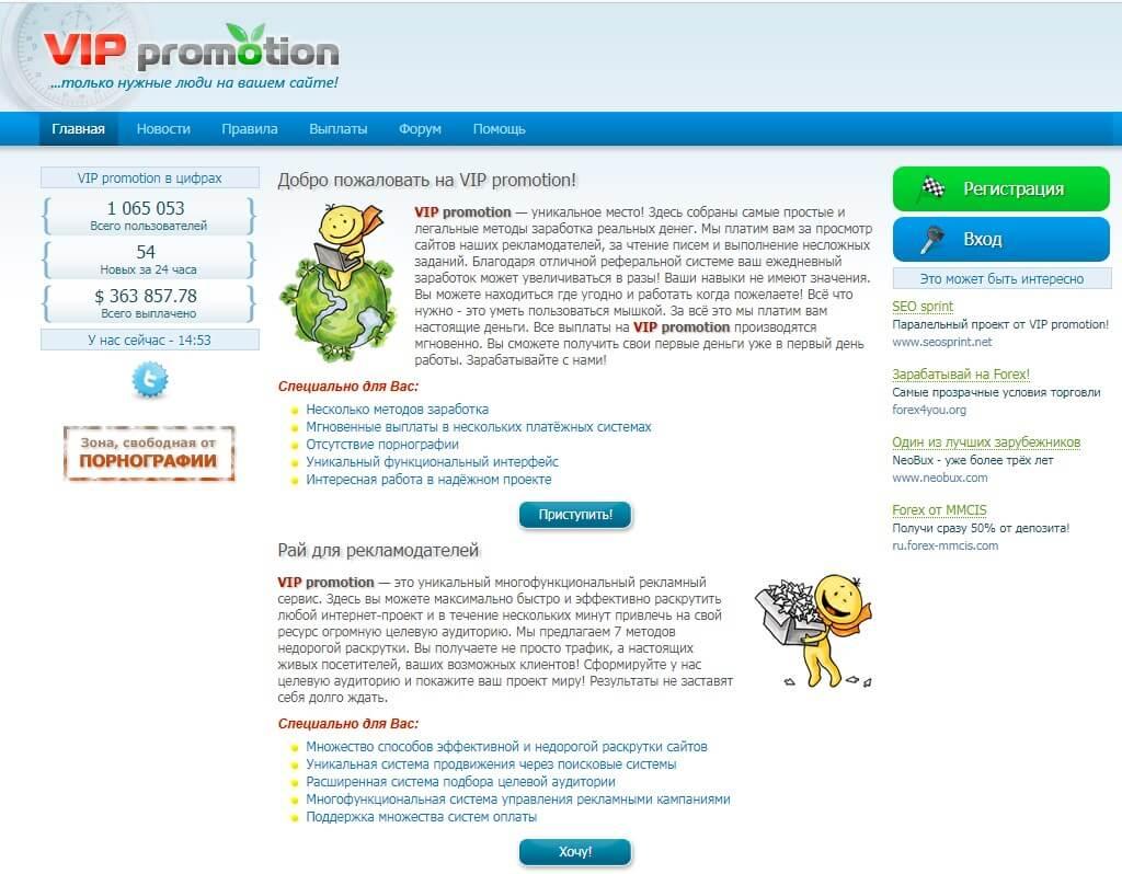 Сервис VIP promotion