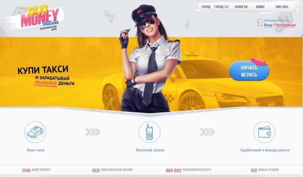 Онлайн-сервис Taxi Money
