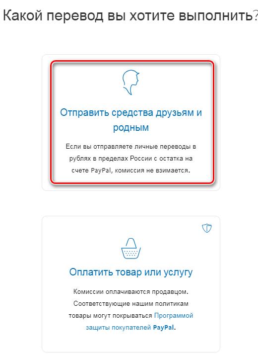 Отправка денег на PayPal другому человеку: шаг 4