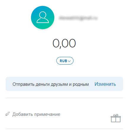 Отправка денег на PayPal другому человеку: шаг 5