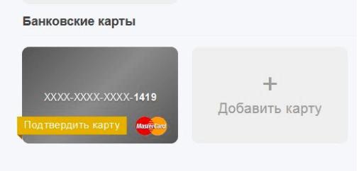 Привязка карты к аккаунту: шаг 4