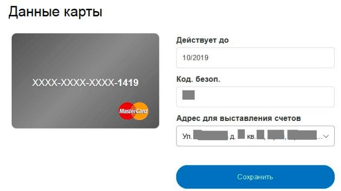 Привязка карты к аккаунту: шаг 6