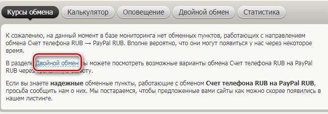Перевод рублей на аккаунт PayPal с баланса телефона: шаг 3