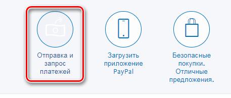 Отправка денег на PayPal другому человеку: шаг 1