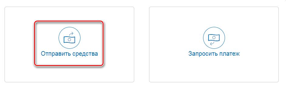 Отправка денег на PayPal другому человеку: шаг 2