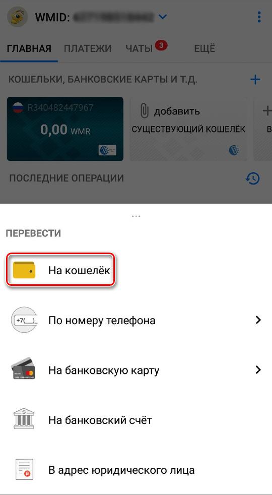 Инструкция для перевода с телефона: шаг 2