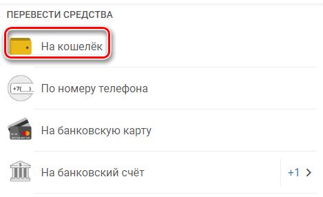 Перевод на кошелек