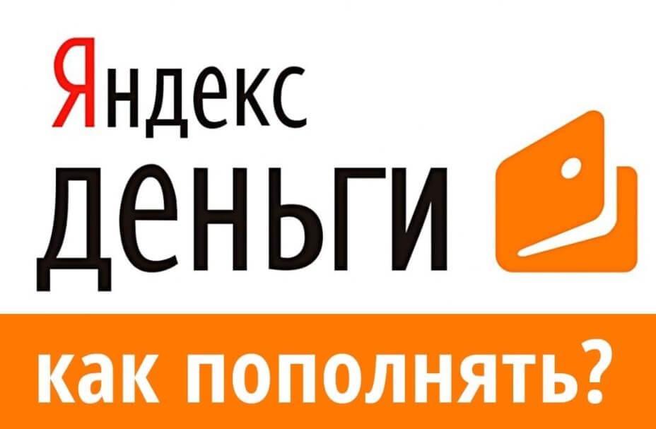 Как бесплатно положить деньги на Яндекс.Деньги