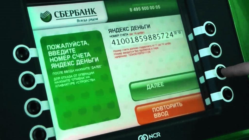 Как пополнить счет в Яндекс: шаг 5