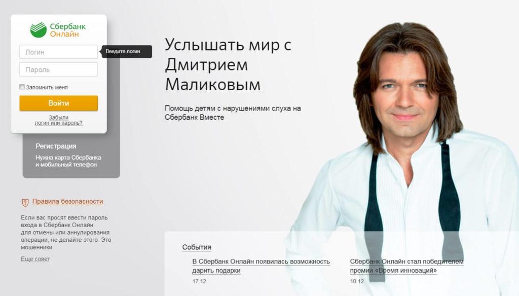 Онлайн-кабинет