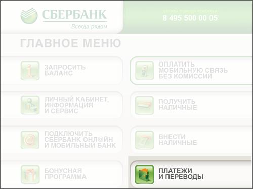 Как пополнить счет в Яндекс: шаг 1