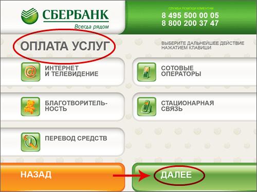 Как пополнить счет в Яндекс: шаг 2