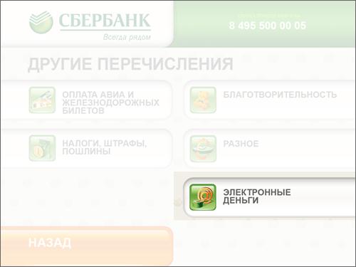Как пополнить счет в Яндекс: шаг 3