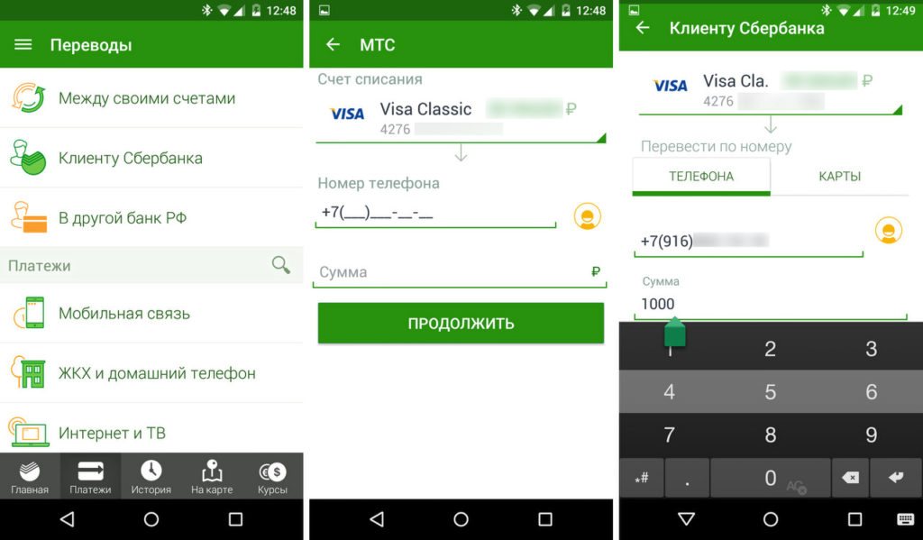 Как пополнить киви-кошелек через мобильную версию Сбербанка Онлайн
