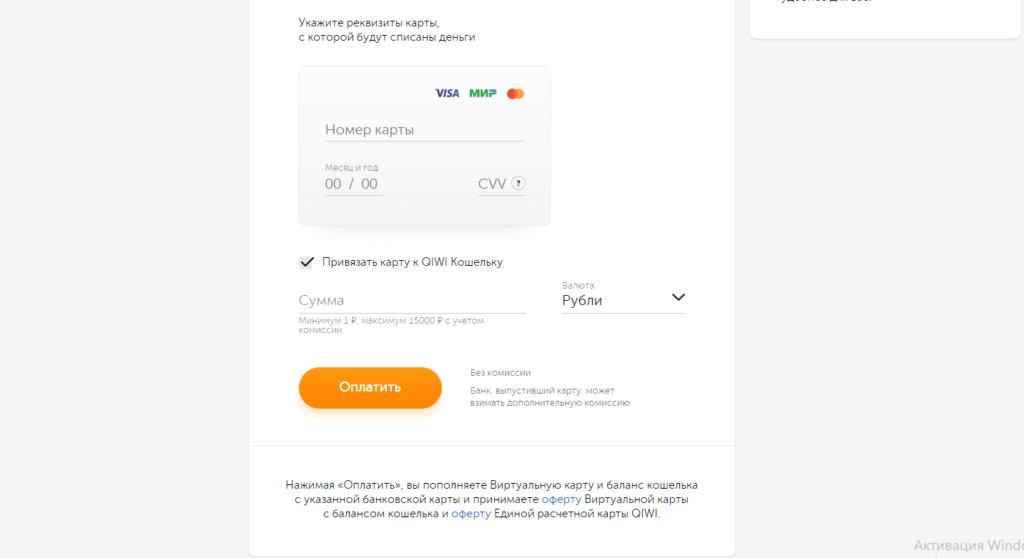 Перевод денег с карты Сбербанка на Киви: шаг 3