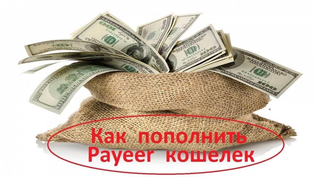 Способы пополнения кошелька Payeer