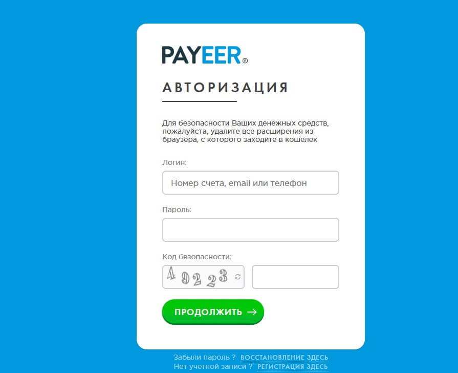 Авторизация на сайте Payeer