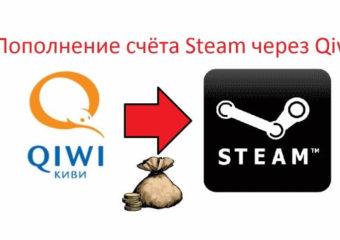 Как пополнить Steam через Киви