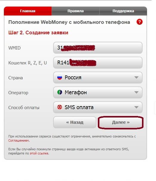 Перевод с помощью WMSIM: шаг 2