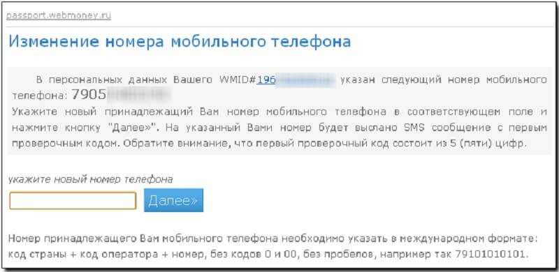 Пополнение Вебмани с телефона: шаг 2
