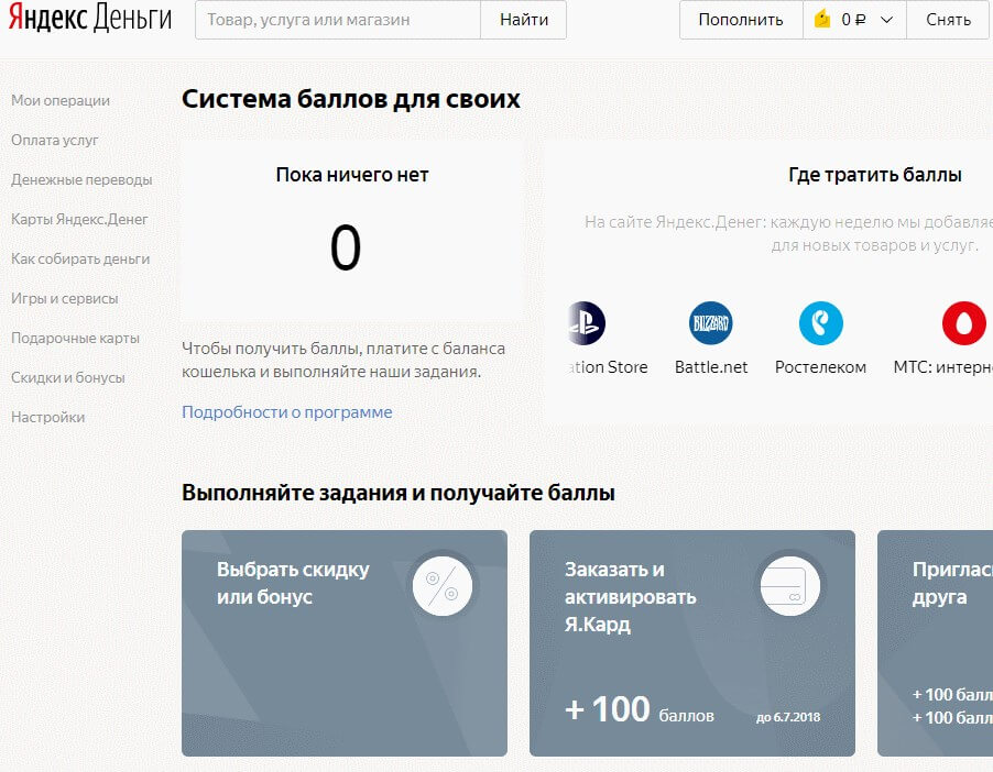 Сущность баллов в ЭПС Яндекс.Деньги