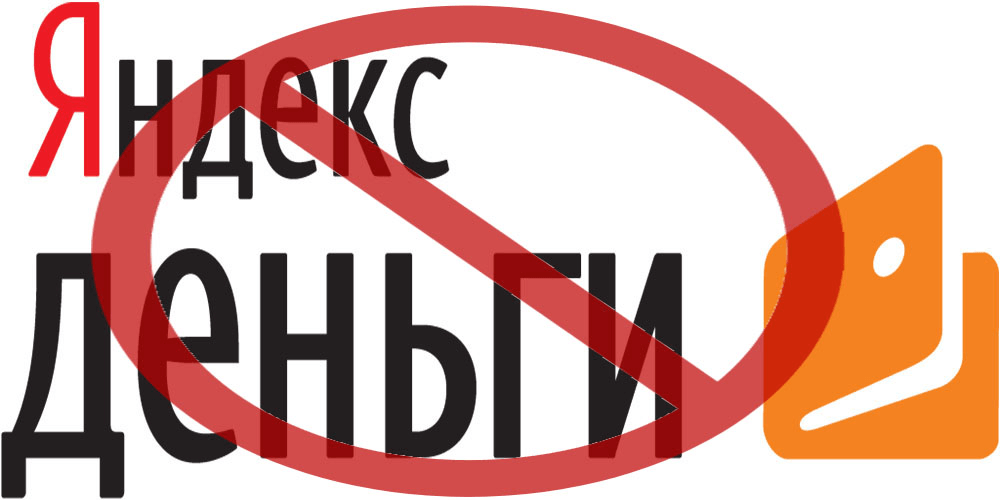 Блокировка Яндекс-кошелька
