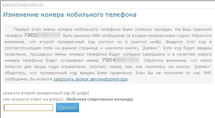 Изменение номера мобильного телефона в системе