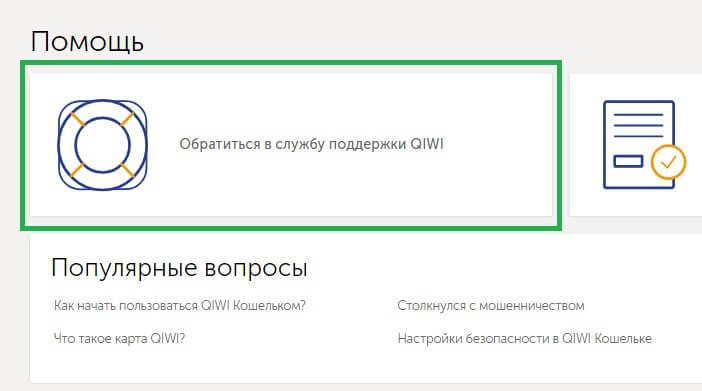 Удаление QIWI-кошелька: шаг 2